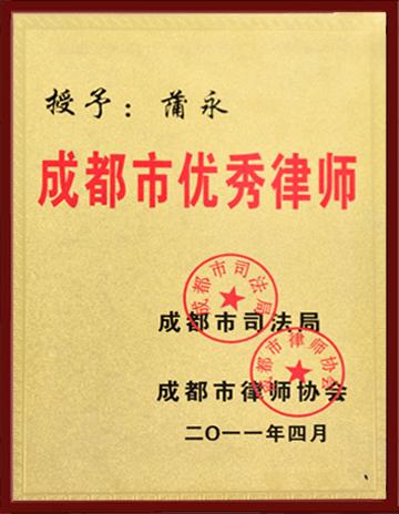 2011.4成都优秀律师.jpg