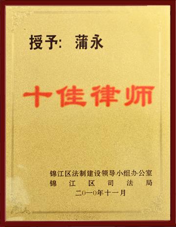 2010.10十佳律师.jpg